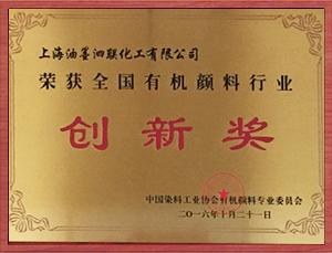 染料协会创新奖.png