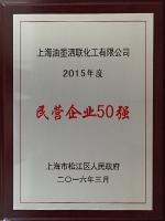 15年民营企业500强