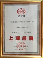 15年上海名牌