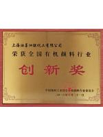 染料协会创新奖